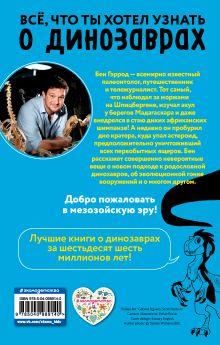 Обложка сзади Спинозавр Бен Гэррод