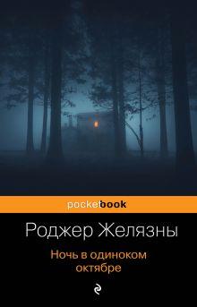 Обложка Ночь в одиноком октябре Роджер Желязны