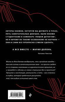 Обложка сзади #в_чёрном_теле Мария Долонь