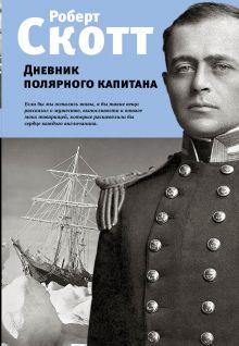 Дневник полярного капитана