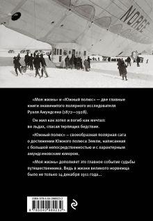 Обложка сзади Моя жизнь. Южный полюс Руаль Амундсен
