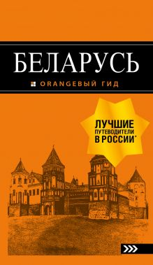 Беларусь: путеводитель. 4-е изд., испр. и доп.