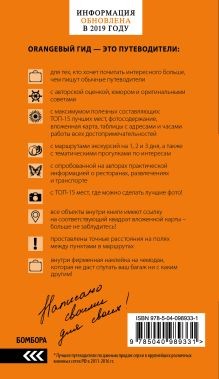 Обложка сзади Беларусь: путеводитель. 4-е изд., испр. и доп. Светлана Кирпа