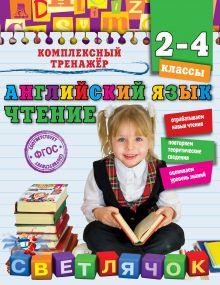 Английский язык. Чтение. 2-4 классы