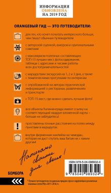 Обложка сзади Калининград: путеводитель. 5-е изд., испр. и доп.