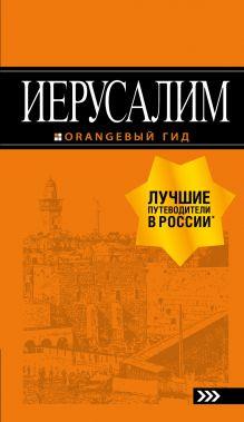 Иерусалим: путеводитель. 3-е изд., испр. и доп.