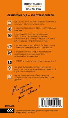 Обложка сзади Польша: путеводитель. 4-е изд., испр. и доп.