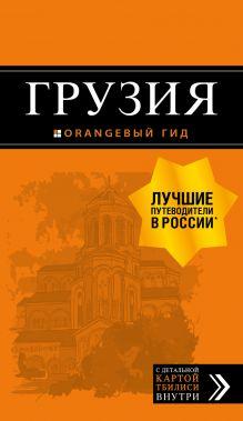 Грузия: путеводитель + карта. 4-е изд., испр. и доп.