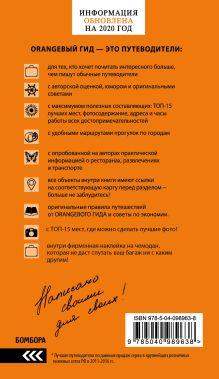 Обложка сзади Золотое кольцо: путеводитель. 8-е изд., испр. и доп. Светлана Богданова