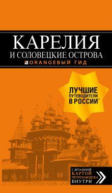 Карелия и Соловецкие острова: путеводитель + карта. 4-е изд., испр. и доп.