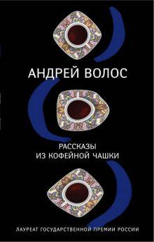 Обложка Рассказы из кофейной чашки Андрей Волос