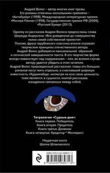 Обложка сзади Рассказы из кофейной чашки Андрей Волос