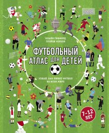 Футбольный атлас для детей. Узнай, как любят футбол во всем мире.
