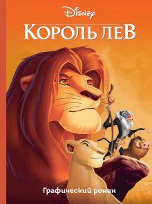 Обложка Король Лев. Графический роман