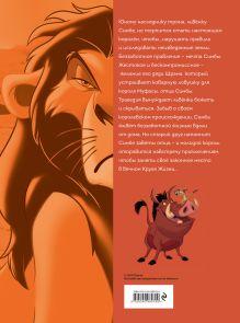Обложка сзади Король Лев. Графический роман