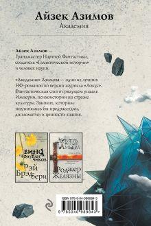Обложка сзади Академия Айзек Азимов
