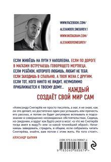 Обложка сзади Призрачная дорога Александр Снегирёв