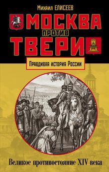 Обложка Москва против Твери. Великое противостояние XIV века Михаил Елисеев