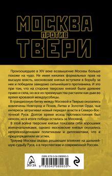 Обложка сзади Москва против Твери. Великое противостояние XIV века Михаил Елисеев
