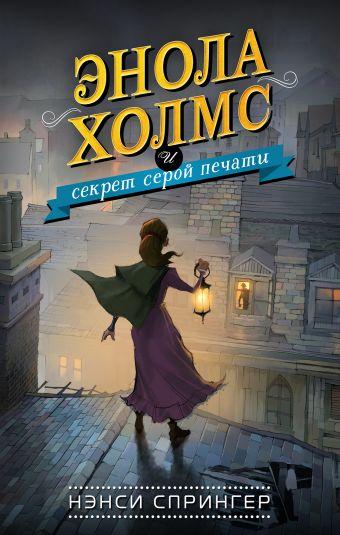 Энола Холмс и секрет серой печати (#2)