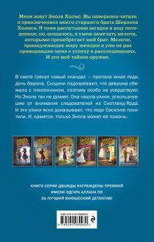 Обложка сзади Энола Холмс и секрет серой печати (#2) Нэнси Спрингер