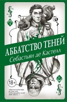 Обложка Аббатство Теней (#4) Себастьян де Кастелл