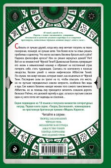 Обложка сзади Аббатство Теней (#4) Себастьян де Кастелл