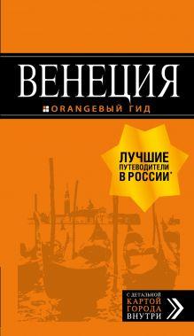 Венеция: путеводитель + карта. 7-е изд., испр. и доп.