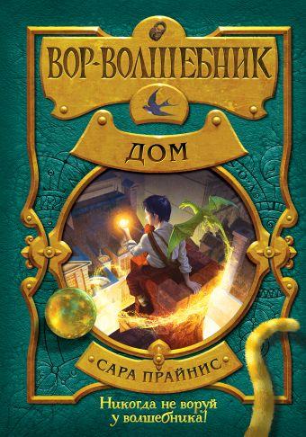 Вор-волшебник. Дом (#4)