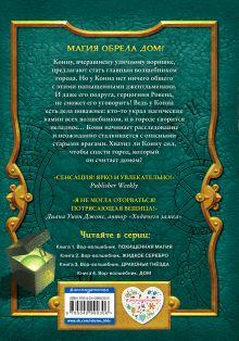 Обложка сзади Вор-волшебник. Дом (#4) Сара Прайнис