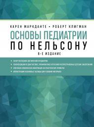 Основы педиатрии по Нельсону. 8-ое издание