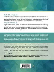 Обложка сзади Основы педиатрии по Нельсону. 8-ое издание Карен Маркданте, Роберт Клигман