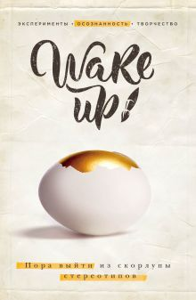 Обложка Wake up! Пора выйти из скорлупы стереотипов Элен Лангер