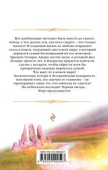 Обложка сзади Катриона: Восход Черной звезды Елена Звездная