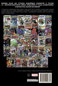 Обложка сзади Удивительный Человек-Паук. Дэвид Микелайни и Тодд Макфарлейн. Омнибус Тодд МакФарлейн
