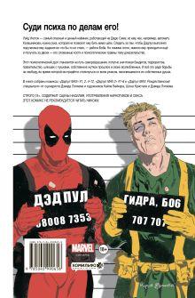 Обложка сзади Дэдпул MAX. Полное издание Дэвид Лэпхем