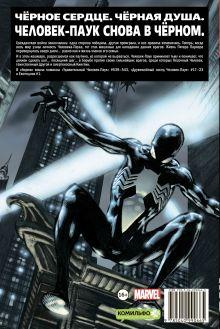 Обложка сзади Удивительный Человек-Паук. Снова в чёрном Дж. Майкл Стражински
