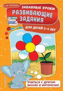 Обложка Развивающие задания: для детей 3-4 лет А. М. Горохова