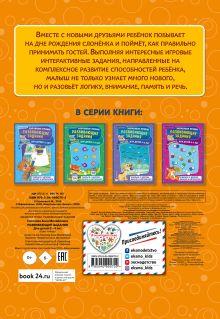 Обложка сзади Развивающие задания: для детей 3-4 лет А. М. Горохова