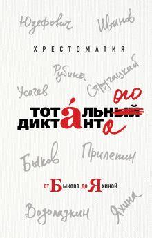 Обложка Хрестоматия Тотального диктанта от Быкова до Яхиной
