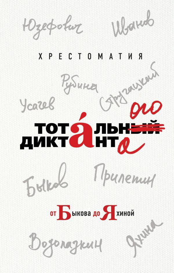 Книга Хрестоматия Тотального диктанта от Быкова до Яхиной купить ...