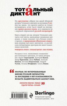 Обложка сзади Хрестоматия Тотального диктанта от Быкова до Яхиной