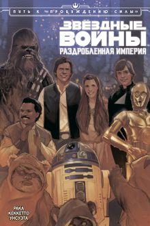 Обложка Звёздные Войны. Раздробленная Империя Грег Рака