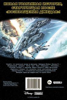 Обложка сзади Звёздные Войны. Раздробленная Империя Грег Рака