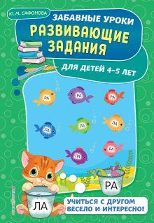 Обложка Развивающие задания: для детей 4-5 лет Ю. М. Сафонова
