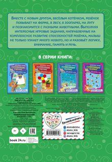 Обложка сзади Развивающие задания: для детей 4-5 лет Ю. М. Сафонова