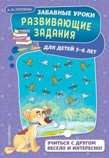 Обложка Развивающие задания: для детей 5-6 лет А. М. Горохова