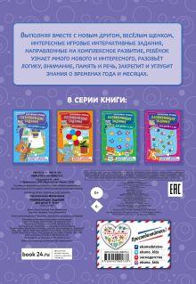 Обложка сзади Развивающие задания: для детей 5-6 лет А. М. Горохова