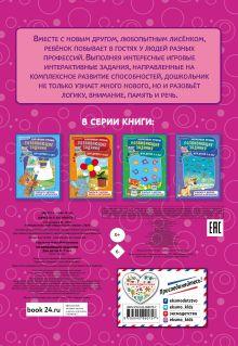 Обложка сзади Развивающие задания: для детей 6-7 лет А. М. Горохова