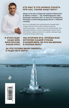 Обложка сзади Имя России. Духовная история страны Борис Корчевников